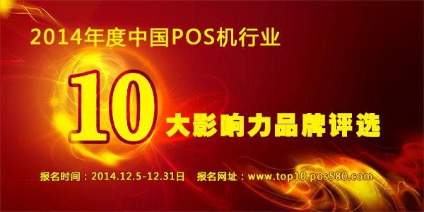 2014年度中国POS机行业十大影响力品牌评选